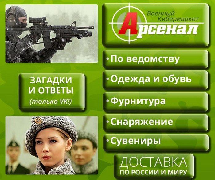 фото онлайн магазин арсенал