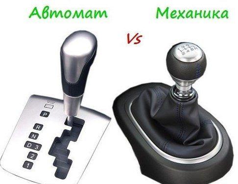 атоматическая или механическая - вот в чем вопрос