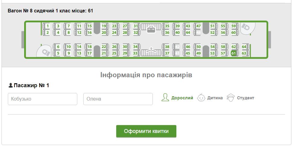 pokupka-bileta-online-5