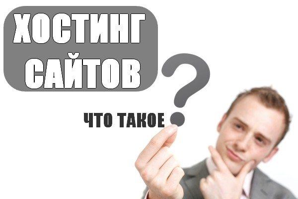 chto-takoe-xosting-sajtov