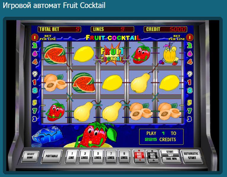 играть в казино вулкан фруктовый