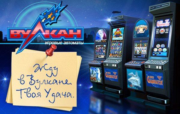 фото. игровые автоматы вулкан