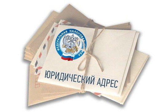 yuredicesky-adress-2