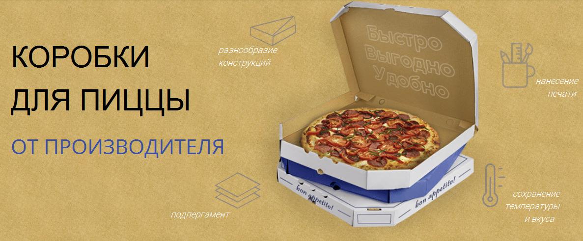 коробки под пицу от производителя