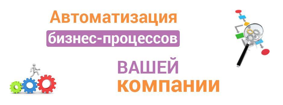 avtomatizatsiya-3