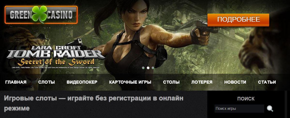 internet-casino-1