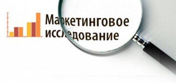 marketingovoe-issledovanie-