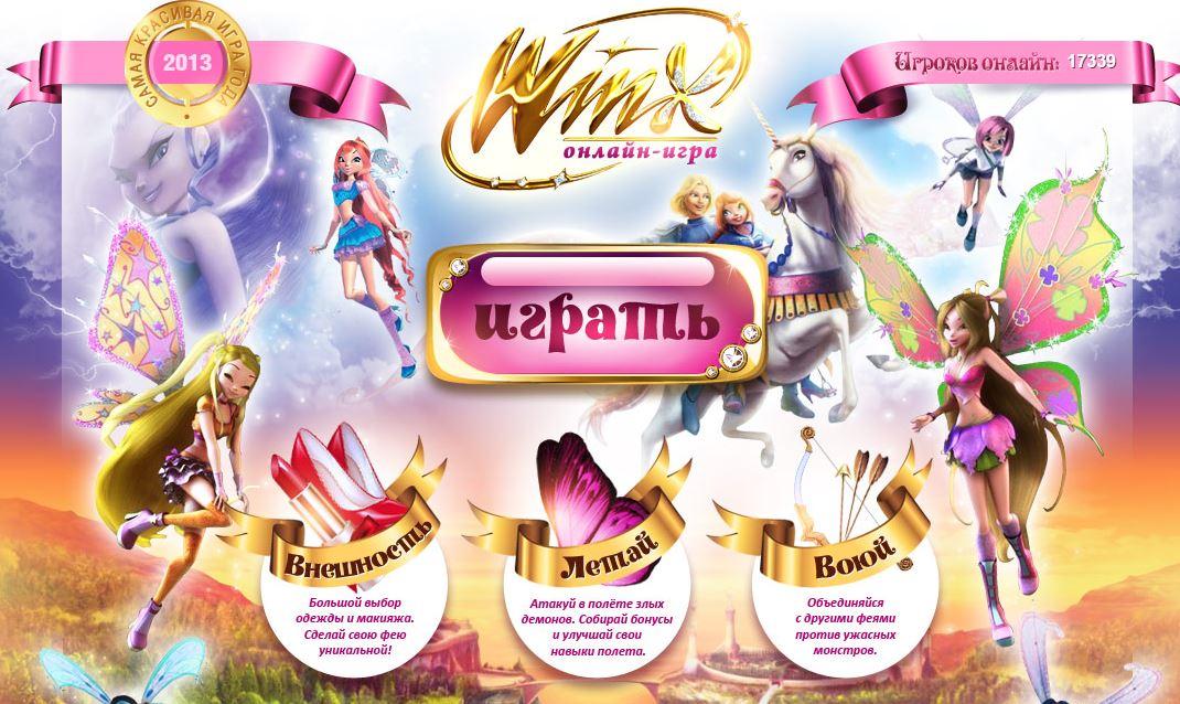 winks-1