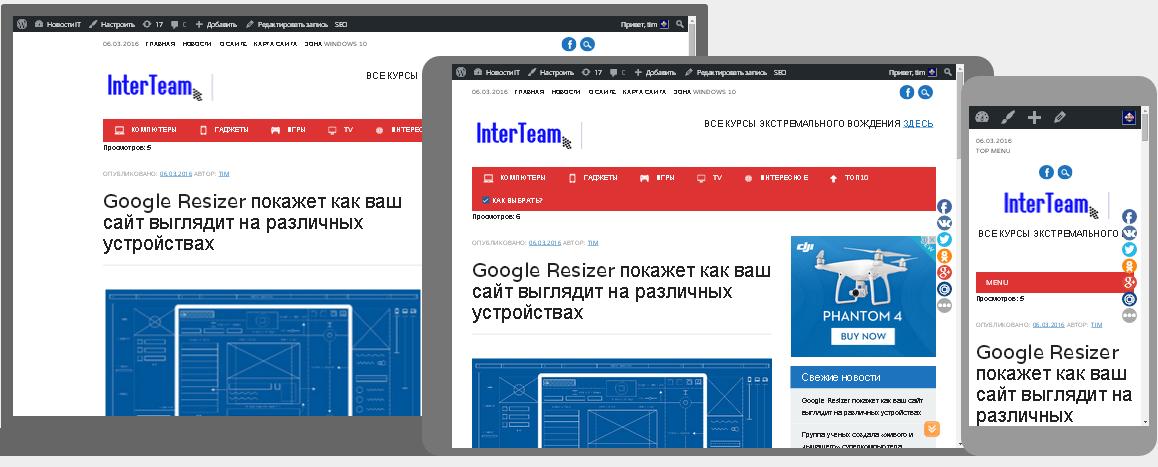 размеры сайта смотреть