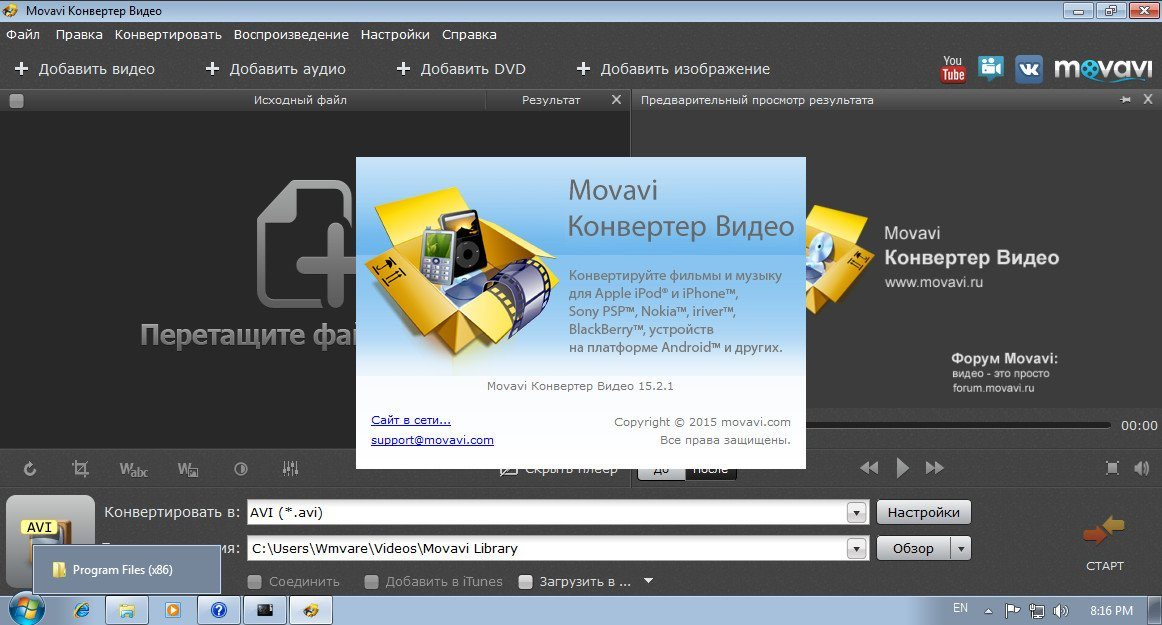 Movavi Video Converter на руском