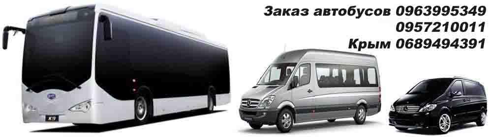 passazhirskie-perevozki-dnepr1
