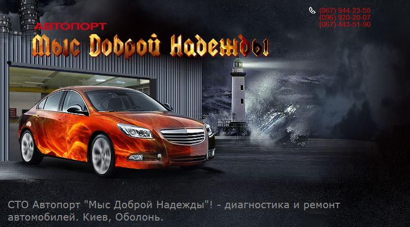 avtomasterskaya-mys-dobroj-nadezhdy