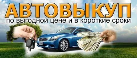 Срочный автовыкуп проблемных автомобилей.