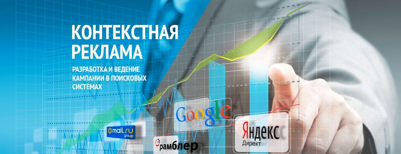 kontekstnaya-reklama-foto