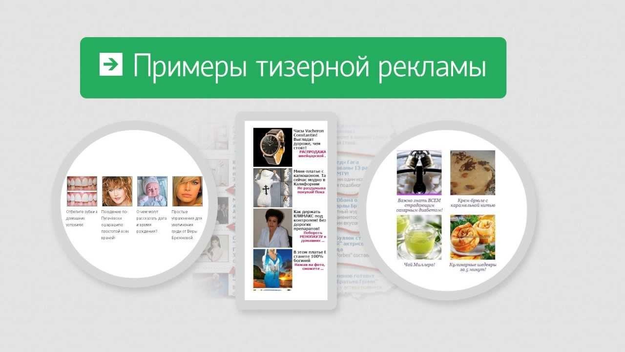 Эффективность тизерной рекламы фото