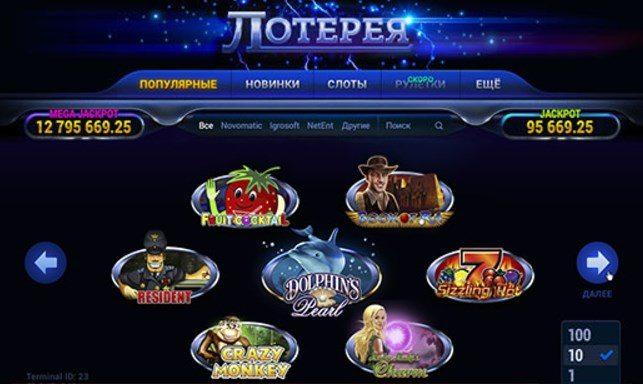 Честная игра игровые аппараты лотерея игровые автоматы россия продажа