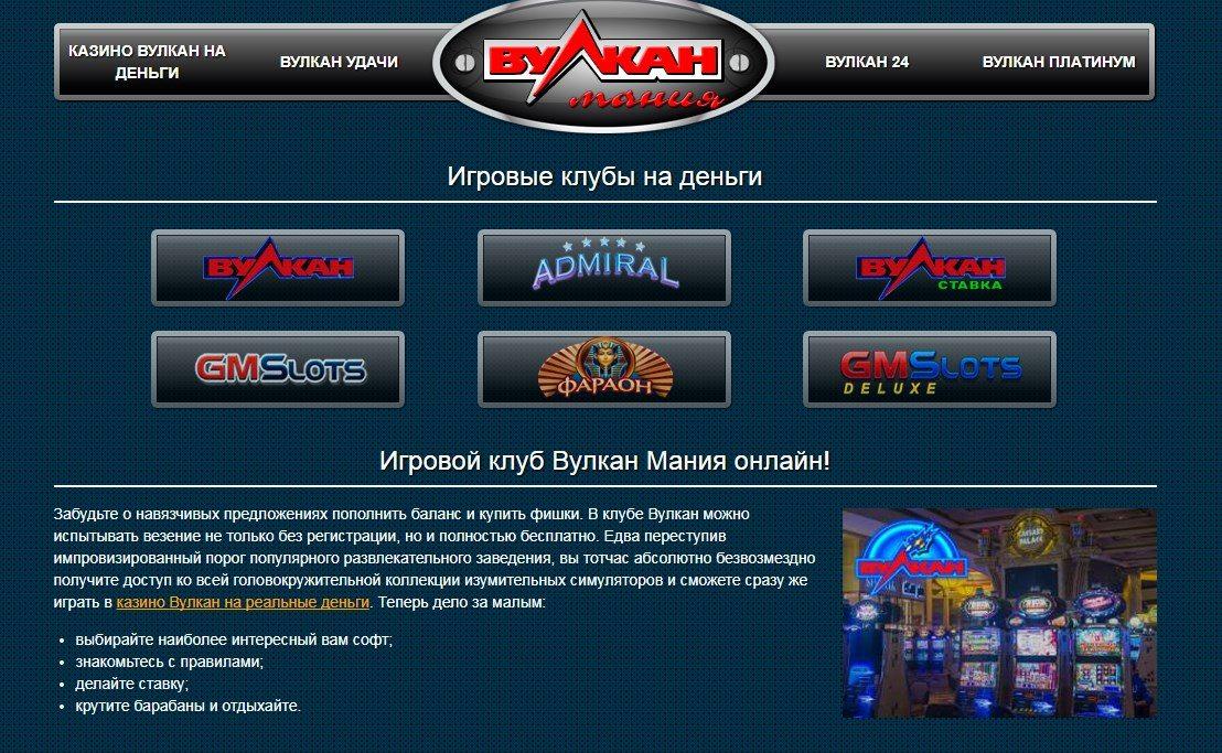казино вулкан игровые клубы в крыму