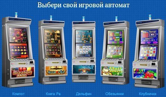 Как выиграть на игровых автоматах?
