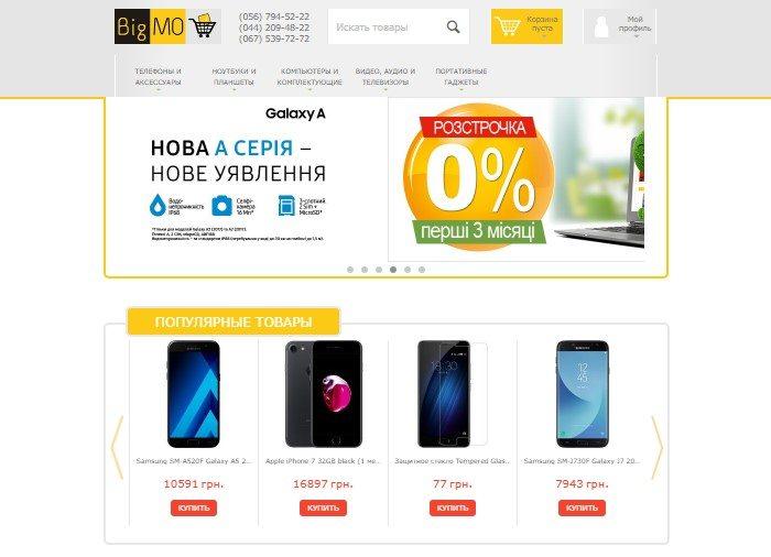 Интернет-магазин электроники Bigmo.com.ua. Обзор