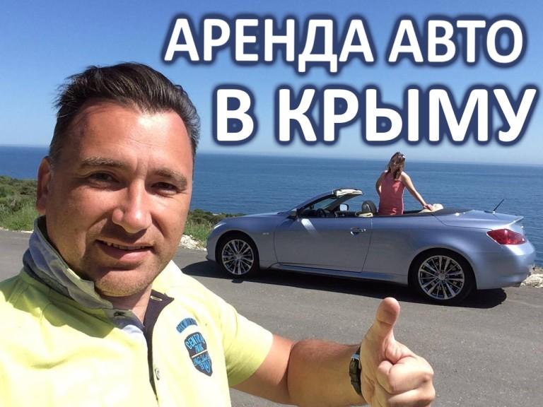 Аренда-авто-в-Крыму-+7 (978) 018-74-72