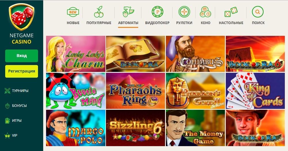 Секреты успешности казино Нетгейм