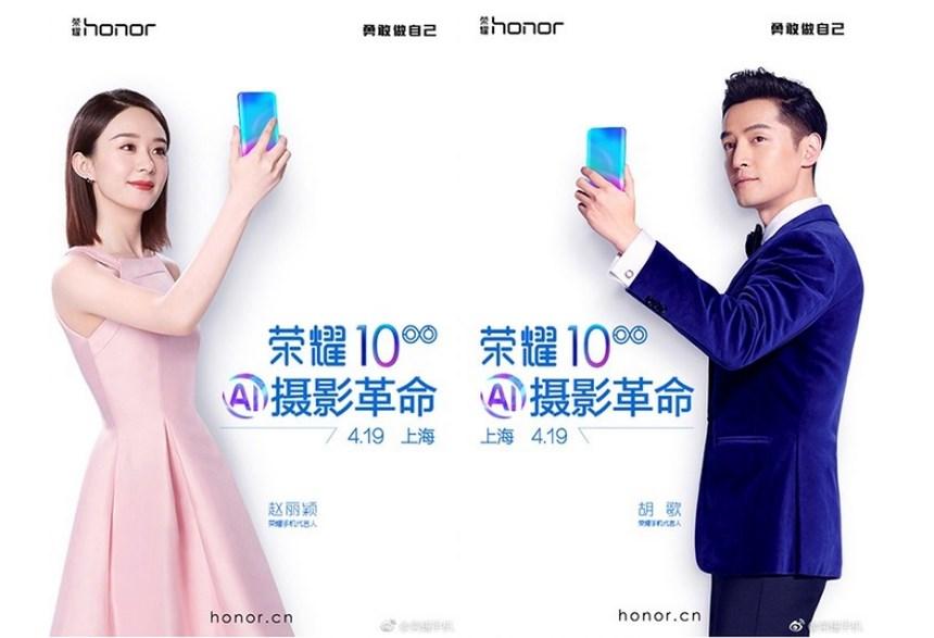 Honor 10 будет представлен через несколько дней