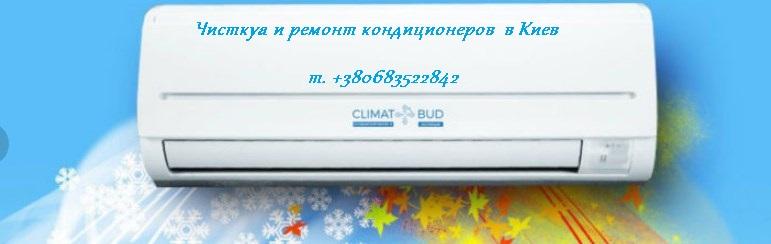 https://climatbud.com.ua/uslugi/servisnoe-obsluzhivanie-i-remont-konditsionerov.html