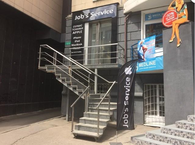 Job's Service - сервисный центр техники Apple в Харькове