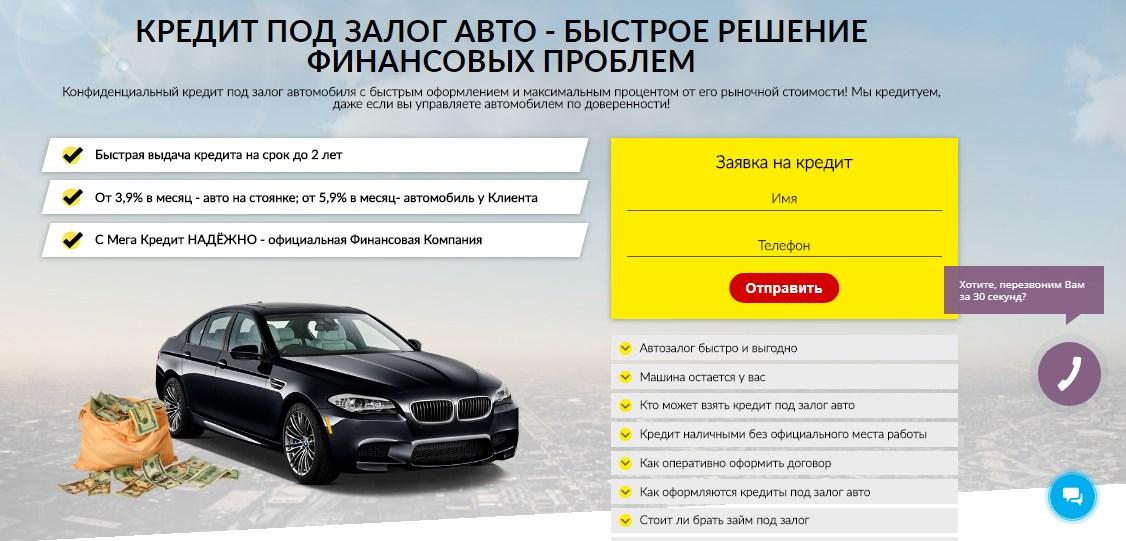 Мега Кредит автоломбард Киев