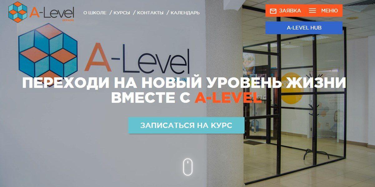 Отзывы. Школа программирования A-Level