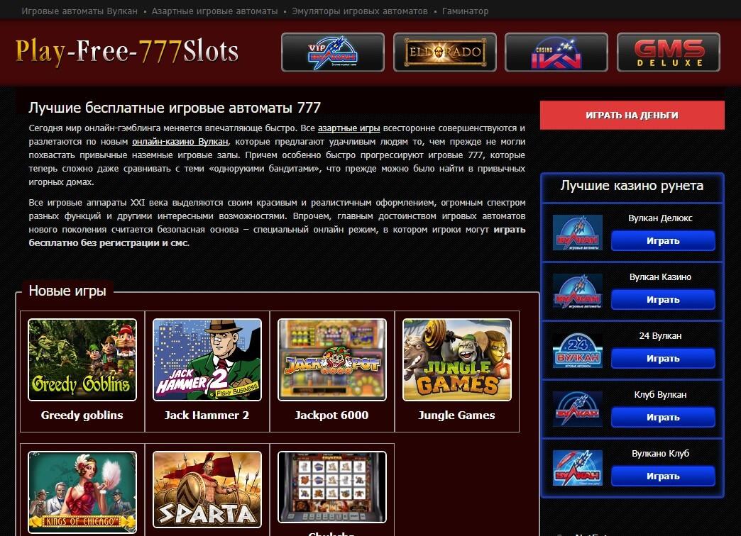бесплатные игры 777
