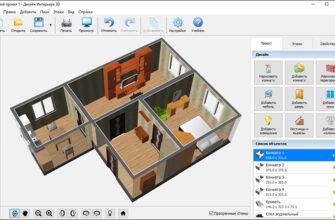 Программа для проектирования интерьера Sweet Home 3D. Обзор