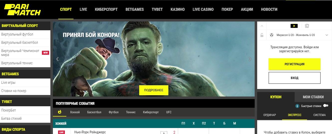 парі матч: найкращі ігрові автомати та ставки на спорт в Україні. Фото