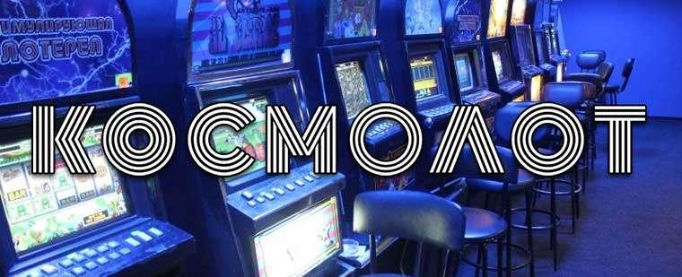 Игровой онлайн клуб Космолот