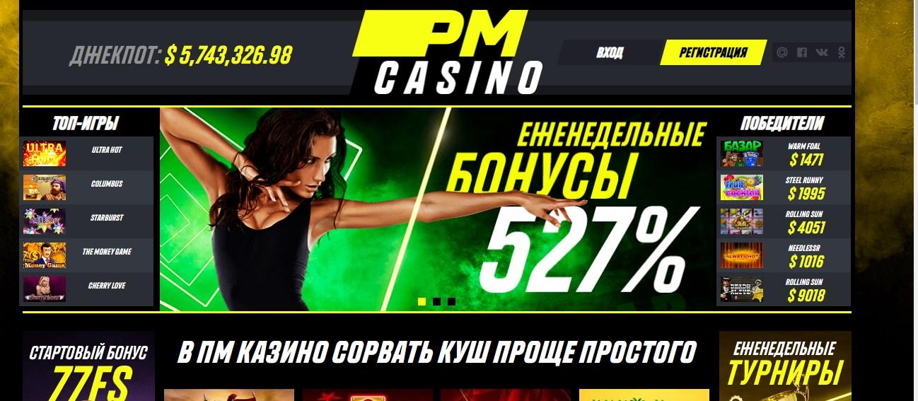 Онлайн казино украины отзывы free casino games online slots with bonus