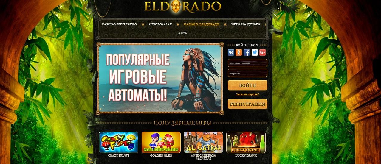 Отзыв онлайн казино эльдорадо казино онлайн стрим