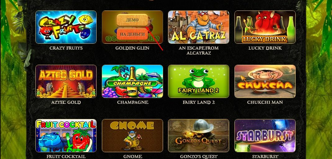 ПОПУЛЯРНЫЕ эльдорадо игровые автоматы