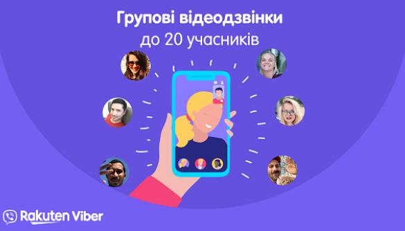 Viber запустил функцию групповых видеозвонков