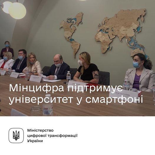 """Первое в своем роде приложение """"Цифровой Университет"""" представлено в Украине"""