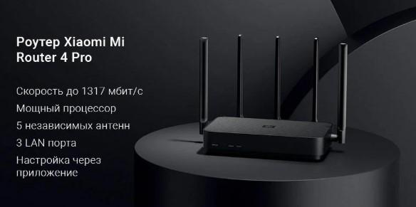 Xiaomi выпустила новый роутер Mi Router 4 Pro