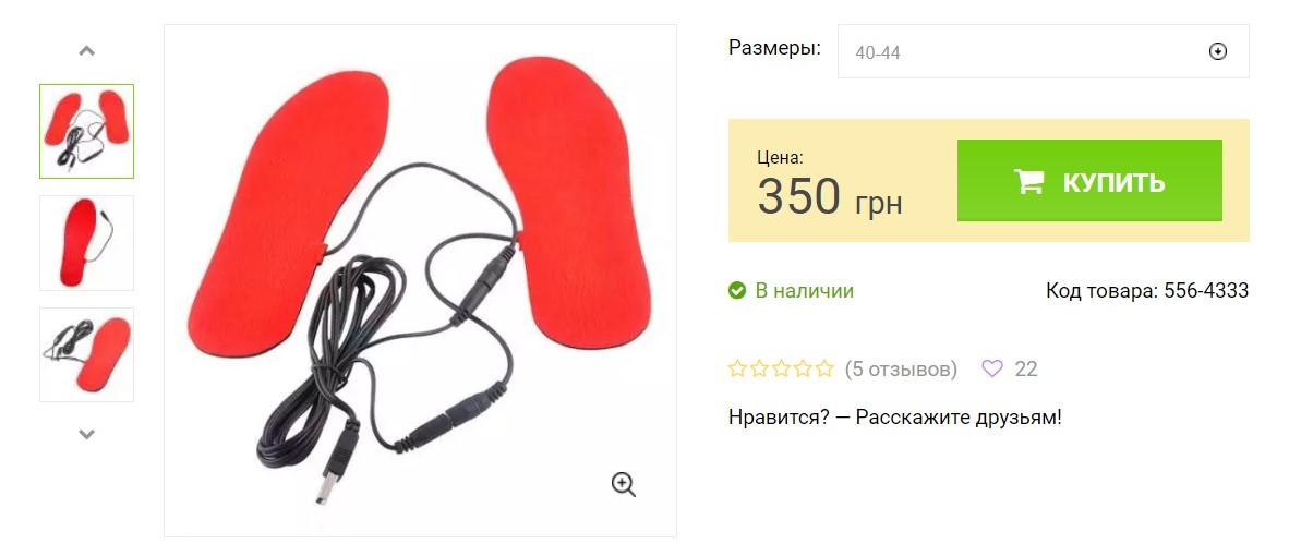 Зимние USB термостельки с подогревом для обуви
