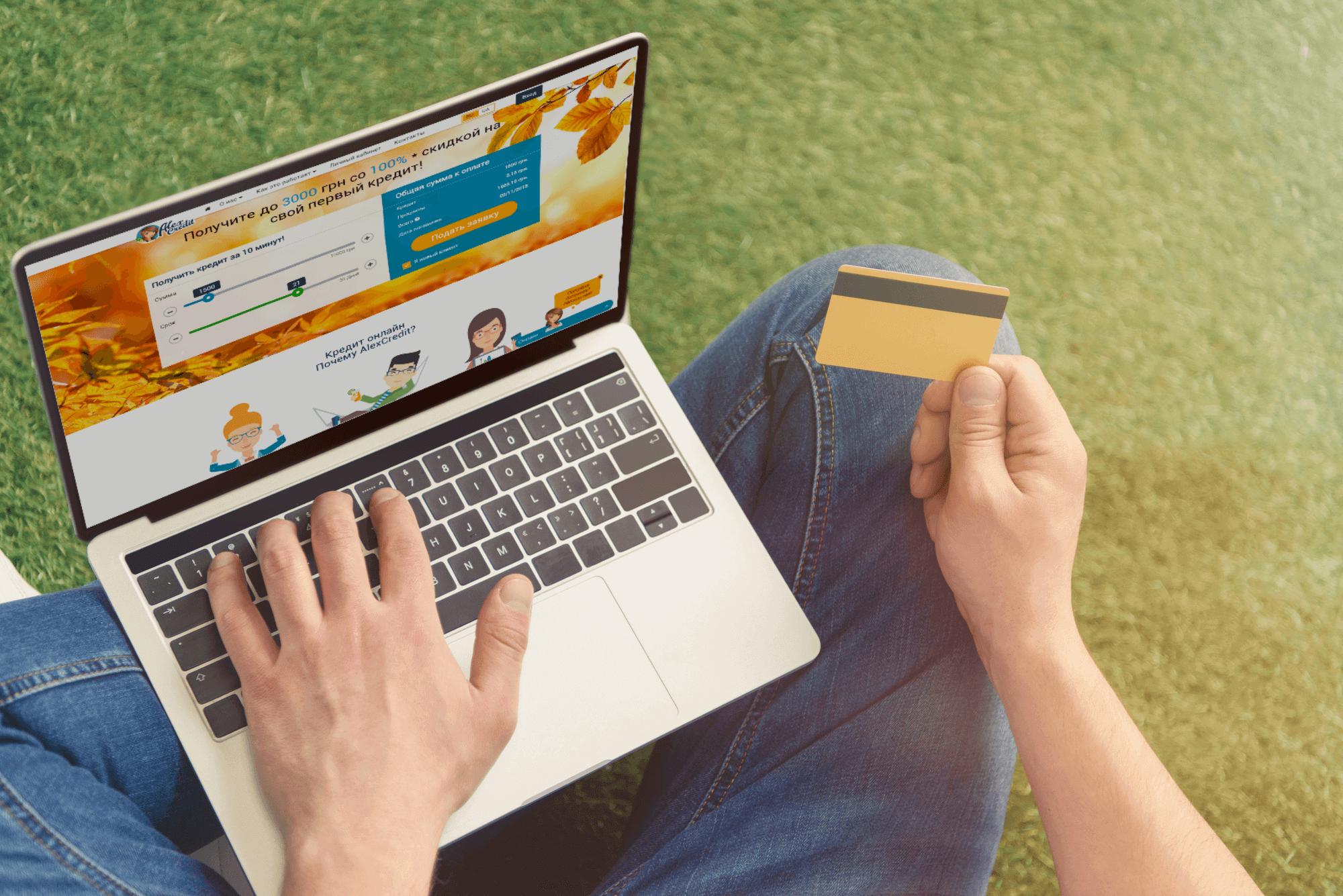 Онлайн-кредит - да или нет?