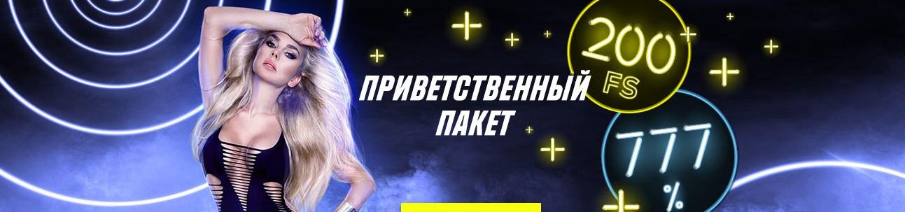 БОНУС ОТ ПМ КАЗИНО - БЕСПЛАТНЫЕ ФРИСПИНЫ