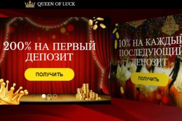 Бонусы в онлайн казино Queen of Luck