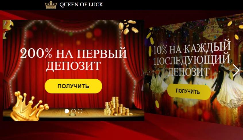 Бонусы в онлайн казино Queen of Luck