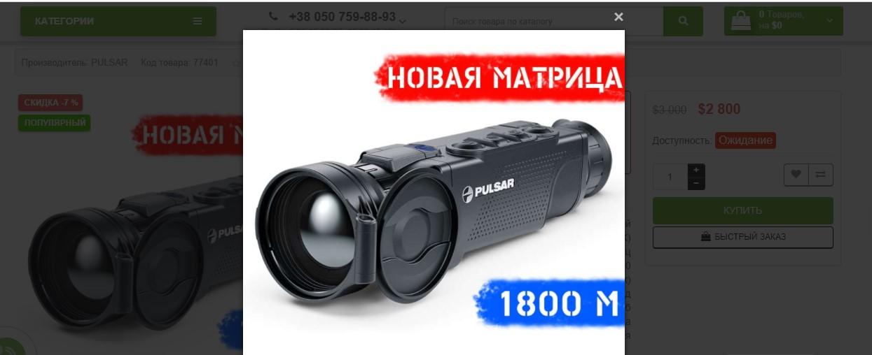 Тепловизор Pulsar Helion 2 XQ50F отзывы пользователей