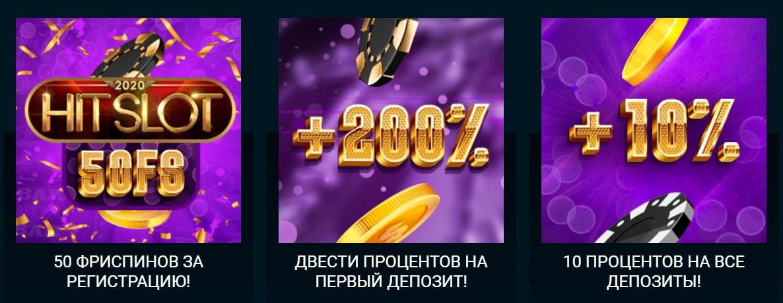 Бонуси в казино Гоксбет