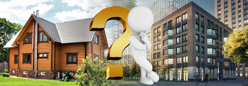 Загородная недвижимость - квартира или дом
