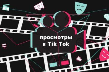 Просмотры на Tiktok