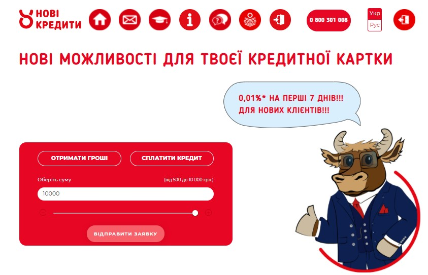 кредити онлайн до зарплати